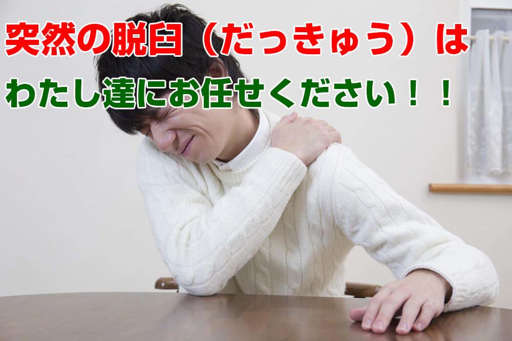 dakkyu_hed