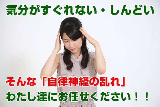 jiritsushinkei_hed