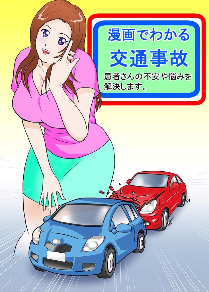 マンガでわかる交通事故2