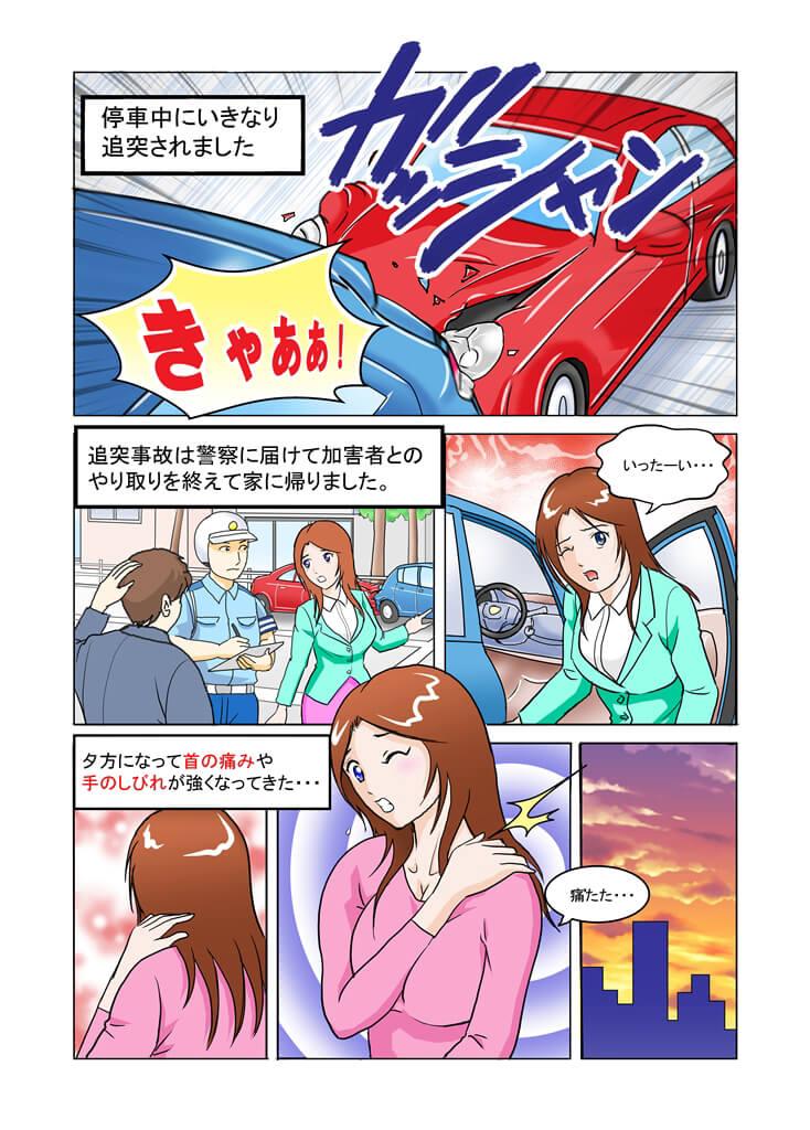 マンガでわかる交通事故3