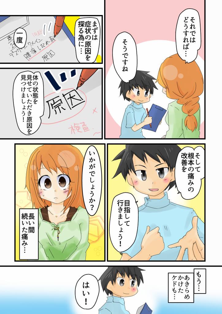 manga_seitai_ページ_4