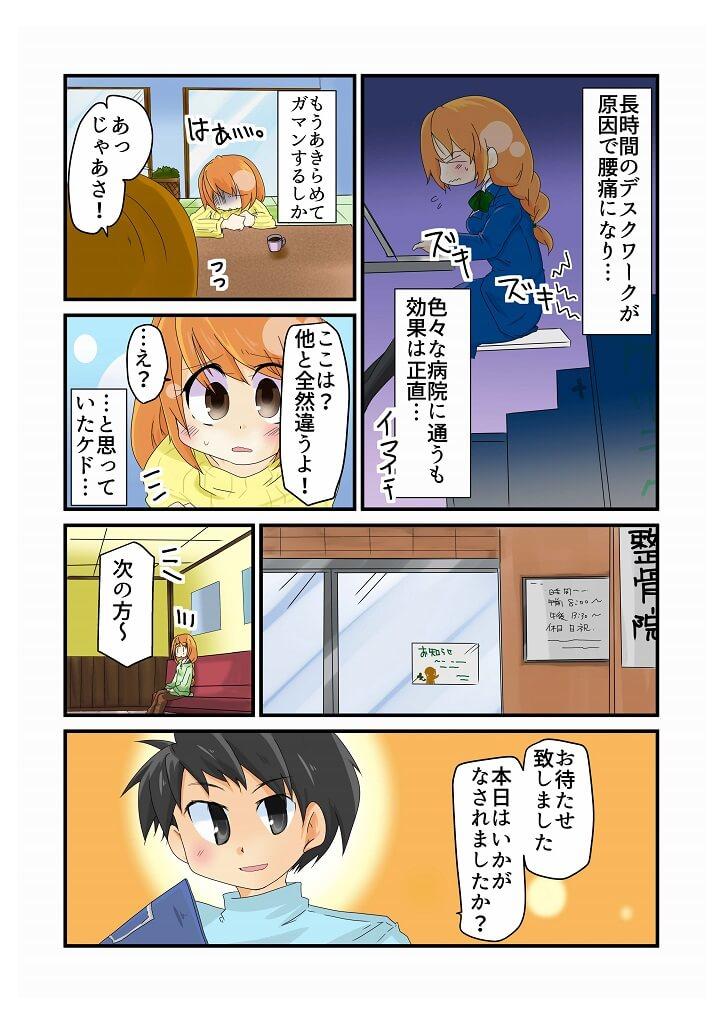 manga_seitai_ページ_1