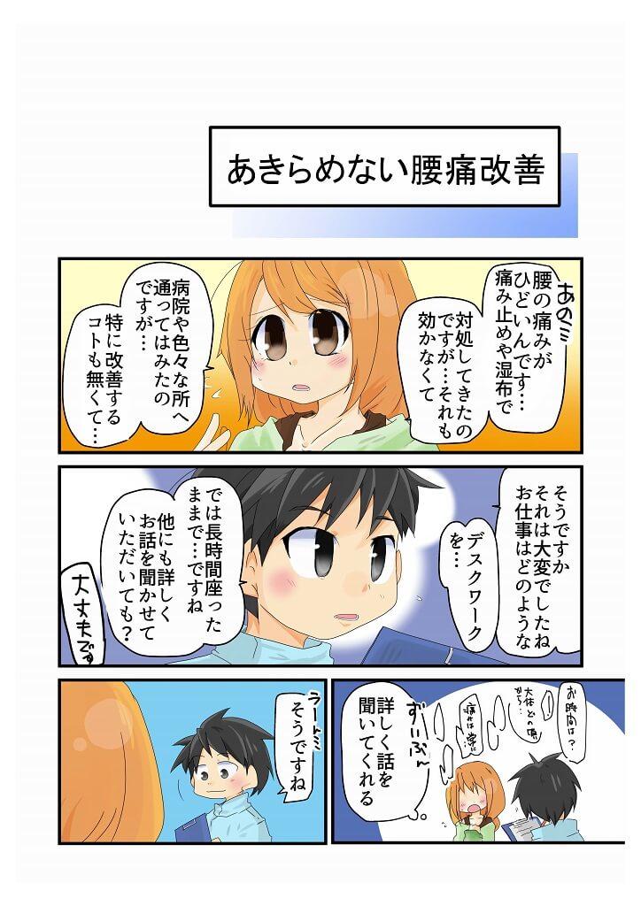 manga_seitai_ページ_2