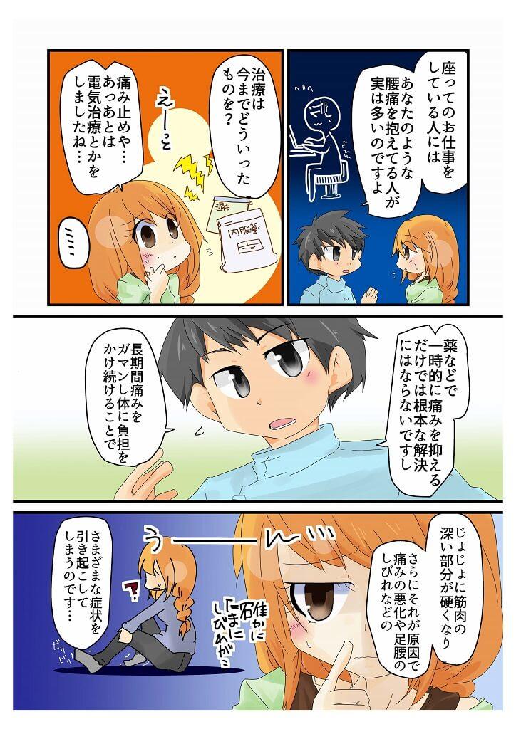 manga_seitai_ページ_3