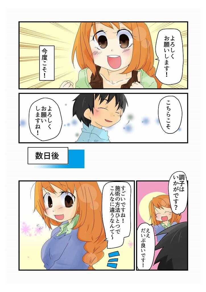 manga_seitai_ページ_5