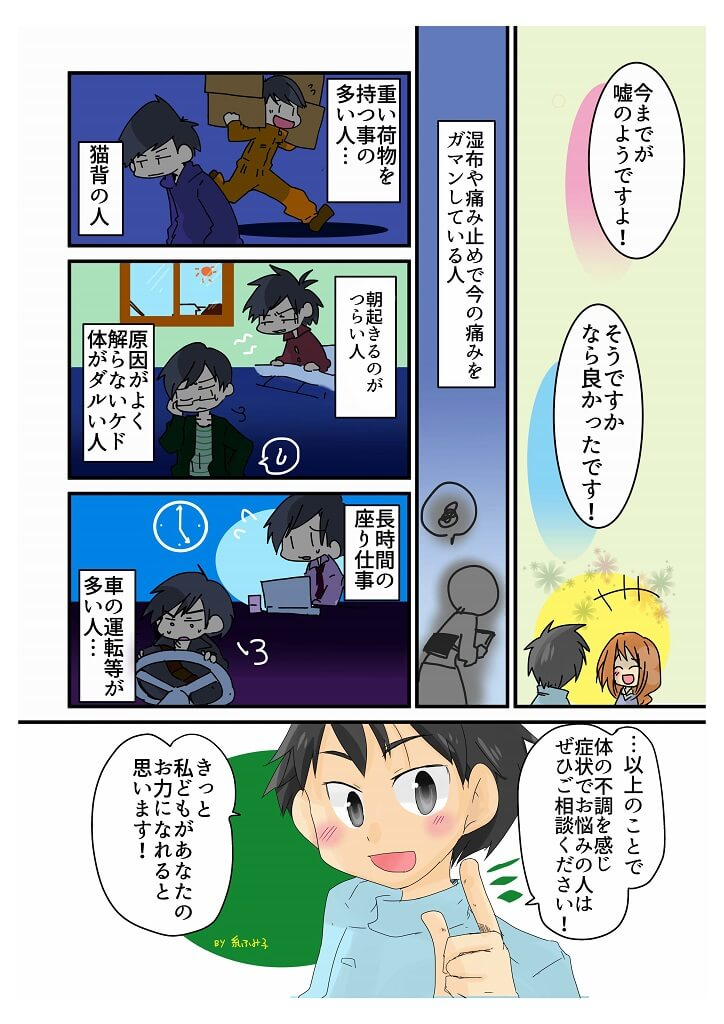 manga_seitai_ページ_6