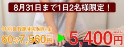 施術50%