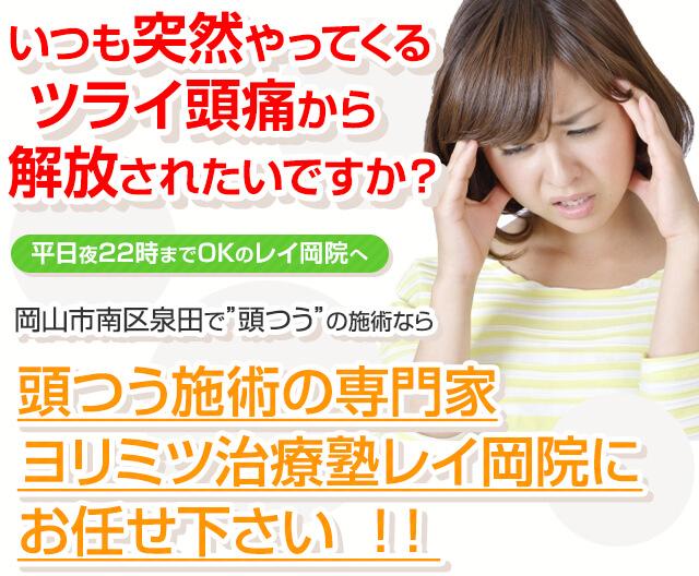 rey_zutsu_sp