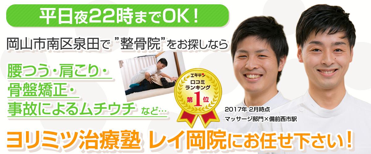 岡山市で肩こり・腰痛・骨盤矯正・交通事故のケガにお悩みのあなたへ